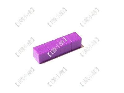 ~1號小舖~教具  玩具  教材  數學教具  積木 塑膠積木 4cm積木 紫色積木 古氏積木 數棒 50個