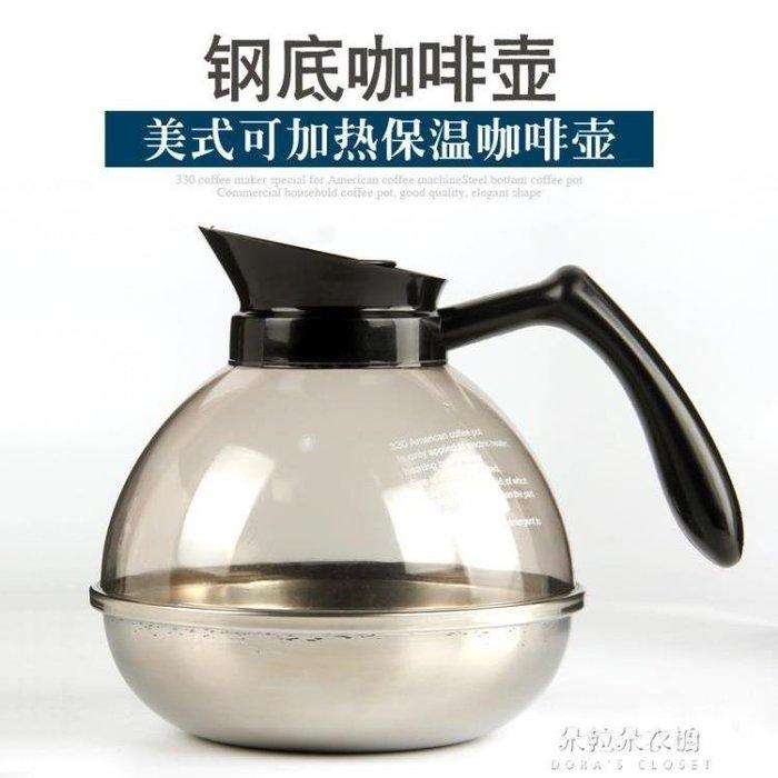 保溫咖啡壺不銹鋼鋼底壺330美式咖啡機保溫爐盤配套可加熱燒開水