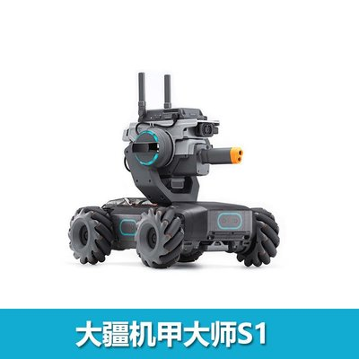 JI大疆機甲大師 RoboMaster S1 專業教育編程機器人控制人工智能