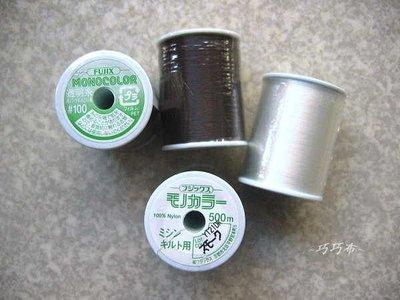 *巧巧布拼布屋*FUJIX富士 透明線  咖啡色  白色#100-500m機縫壓線用 購買請註明顏色