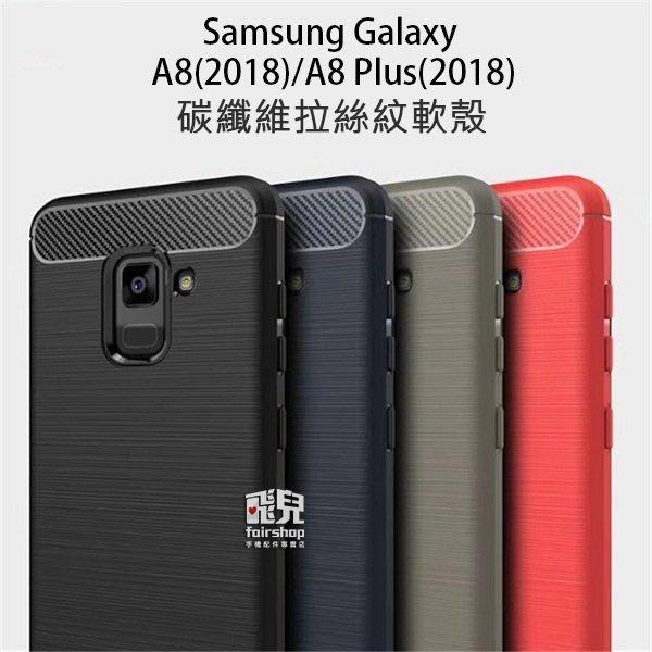 【飛兒】細緻拉絲!三星 A8 2018  A8 Plus 2018 碳纖維 拉絲紋 軟殼 手機殼 保護殼 手機套 05