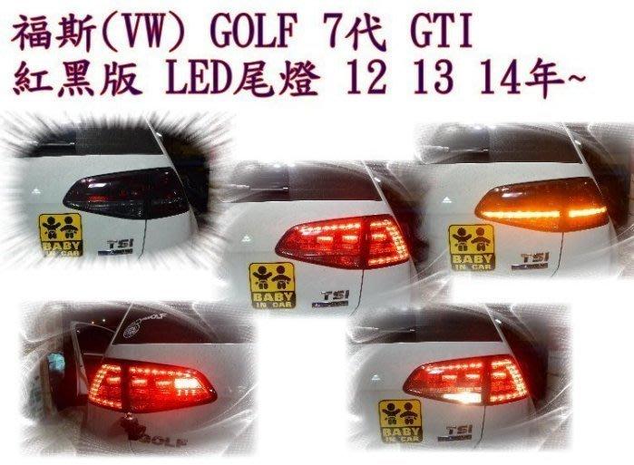 ☆雙魚座〃汽車精品〃福斯(VW) GOLF 7代 12 13 14 15 紅黑版 LED尾燈 GOLF 七代 GOLF