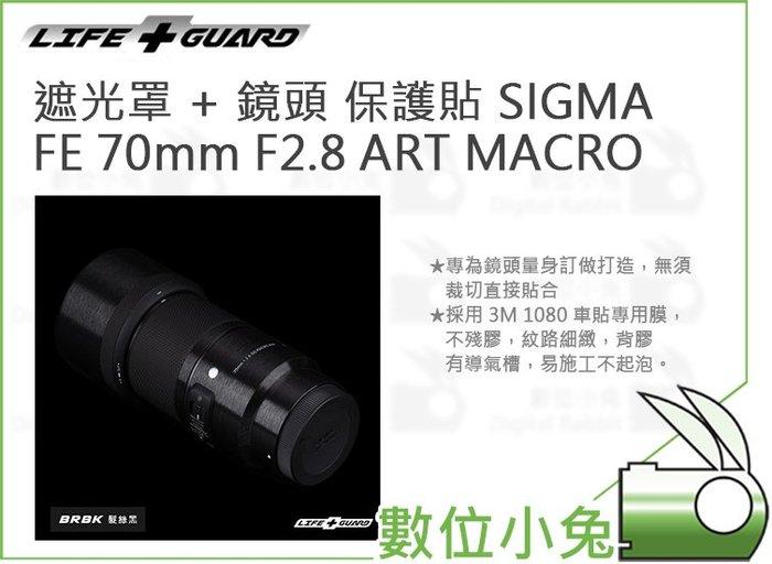 數位小兔【LIFE+GUARD SIGMA FE 70mm F2.8 ART MACRO 遮光罩 + 鏡頭 保護貼】包膜