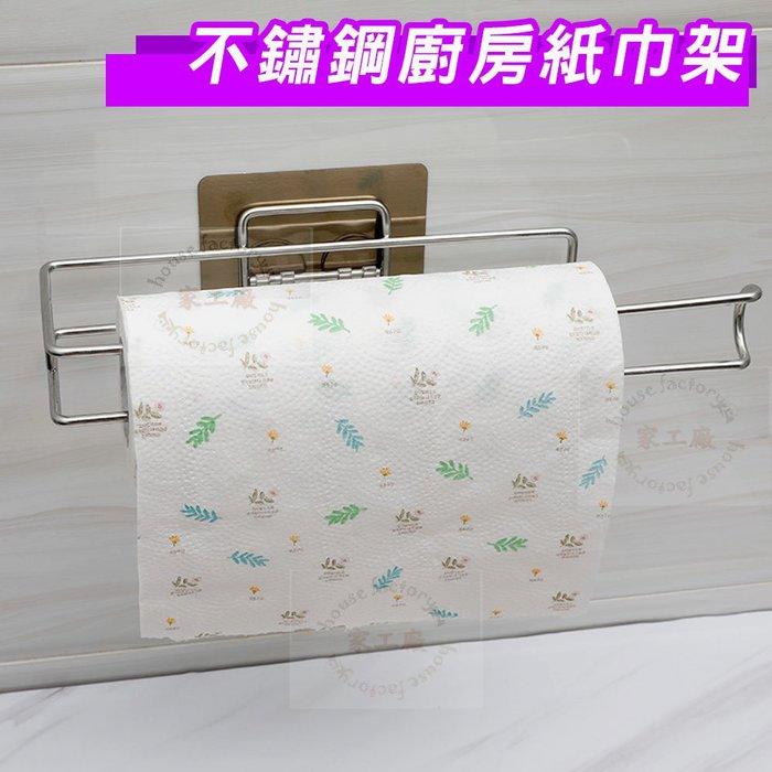 無痕防水不鏽鋼廚房紙巾掛架 (不生鏽) 家工廠 廚房紙巾 毛巾 浴巾 廚房掛架