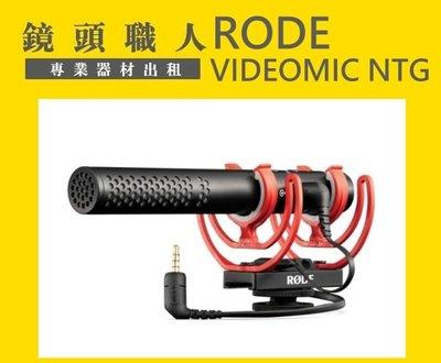 ☆ 鏡頭職人☆ ( 租相機 )  ::: RODE VIDEMIC NTG 指向型 槍型 麥克風 出租 師大 板橋 楊梅