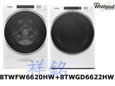 祥銘Whirlpool惠而浦17公斤滾筒洗衣機8TWFW6620HW+16公斤8TWGD6622HW快烘瓦斯型滾筒乾衣機