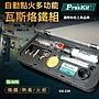【Pro'sKit 寶工】GS- 23K自動點火多功能瓦斯...