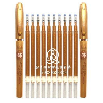 【弘慧堂】抄經筆金色筆閃光抄佛經專用筆復古金色筆芯抄經書專用筆結緣(20支筆芯+一隻筆殼)