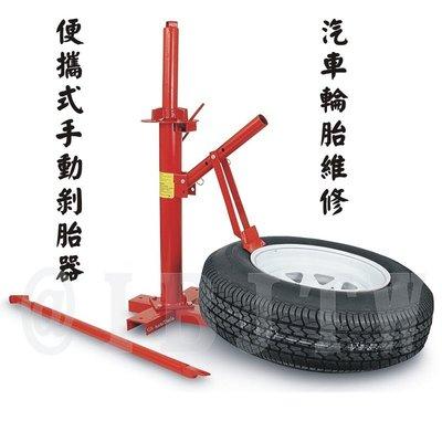 可擕式 手動 拆胎機【奇滿來】汽車 輪胎 修理 剝胎機 拆胎器 扒胎機 剝胎器 車用 維修 工具 AOCN