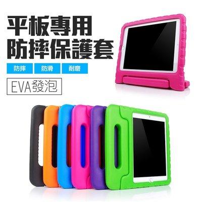 ※瘋狂上市※EVA 防摔.防震.可手提.輕量.軟殼 Apple iPad air 保護套 保護殼.耐磨.防汙