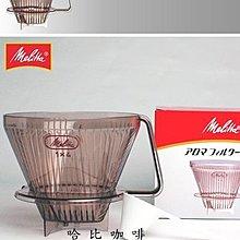 【豐原哈比店面經營】Melitta AF-M 1X4 香氣過濾器 扇形濾杯 1~4人份