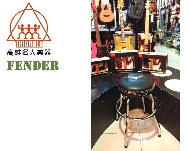 【名人樂器】Fender Custom Shop Bar Stool 24吋 吧檯椅 吉他椅 /吉他手必備彈奏利器