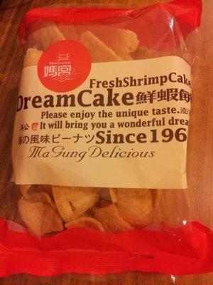 澎湖優鮮配♥ 澎湖名產代購 媽宮香脆蝦餅