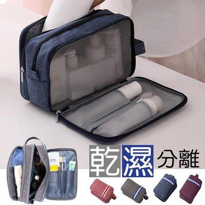 【乾濕分離】化妝包盥洗包(4色)//衛浴化妝品收納袋 沐浴包 盥洗袋 隔水包 洗漱包 洗漱袋