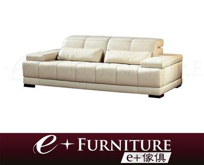 『 e+傢俱 』BS77 萊克希 Lexie 現代沙發 背靠可調整 | 1+2+3沙發 | 牛皮沙發 | 可訂製