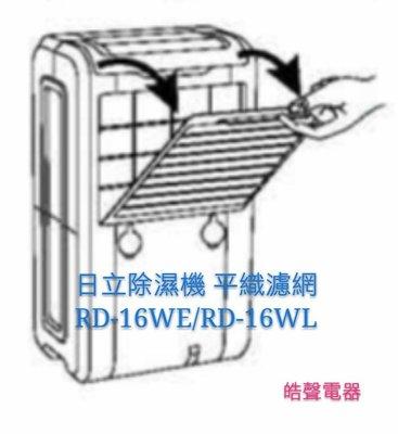 日立除濕機 高密度平織空氣濾網 1入 RD-16WE RD-16WL 公司貨 除濕機濾網 原廠濾網 【皓聲電器】