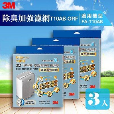【量販三片】3M T10AB-ORF 除臭加強濾網 極淨型清淨機專用 塵埃 花粉 塵蹣 動物毛屑 帶菌微粒