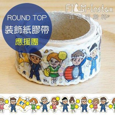 【菲林因斯特】日本進口 ROUND TOP masking 應援團 紙膠帶 // 考試 比賽 加油團 啦啦隊