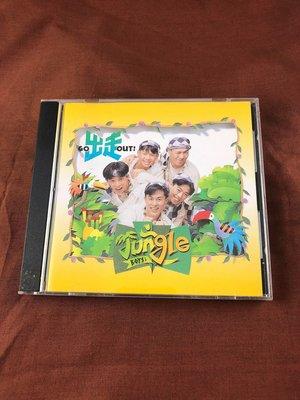 【 銅板價直購 】【 絕版 CD 】 JUNGLE BOYS 出走 GO OUT