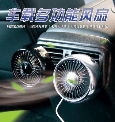 車載風扇 汽車用冷氣出風口電風扇 12V制冷24v伏大貨車挖機車內電扇