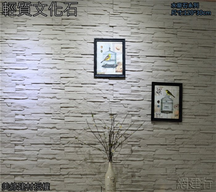 網建行 ㊣ 輕質文化石【水磨石系列】每片880元~電視牆 壁面 背景牆 店面 ~耐候性佳 易安裝 耐燃