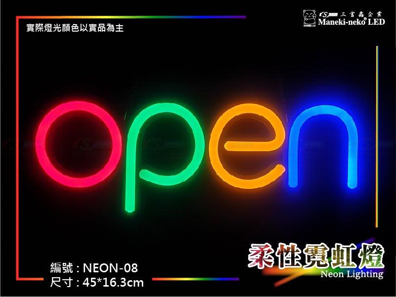 【招財貓LED】NEON08-OPEN/霓虹燈飾/非霓虹/打卡牆/類霓虹/LED霓虹/軟性霓虹/霓虹(含吊鍊含運費)
