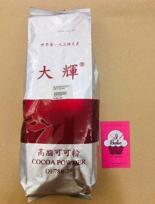 *愛焙烘焙* 大輝高脂可可粉 1kg  另售小包裝 蛋糕 提拉米蘇 巧克力風味食品