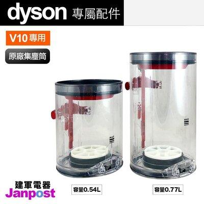 原廠集塵桶 Dyson V10 SV12 absolute fluffy animal 全系列適用 集塵盒