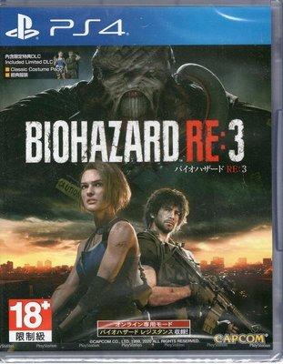 全新 PS4遊戲 惡靈古堡 3 重製版 Resident Evil 3 中文版【吾店】