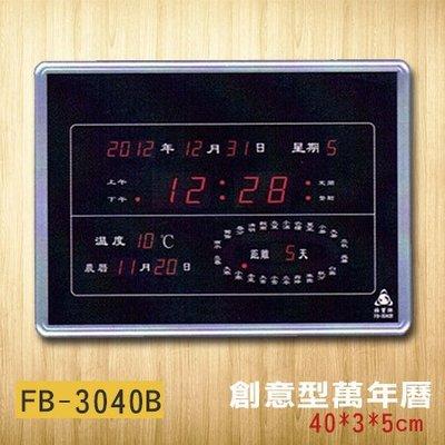鋒寶 電子鐘 FB-3040B型(有框) 電子日曆 萬年曆 時鐘 年節送禮 年終尾牙 公司行號