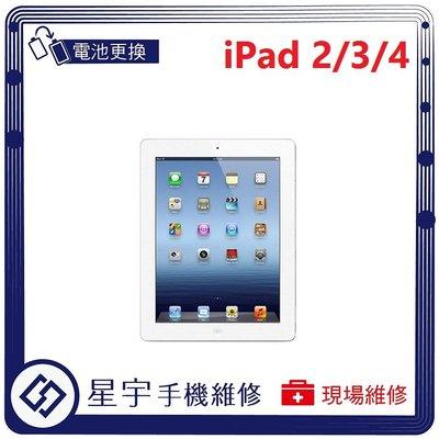 [電池更換] 台南專業 iPad 2 3 4 自動關機 耗電 蓄電不良 不開機 換電池 檢測維修