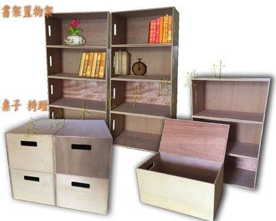 書箱 置物箱 木箱  木盒 收納箱 工具箱 木製品 客製木箱訂做 木箱訂製