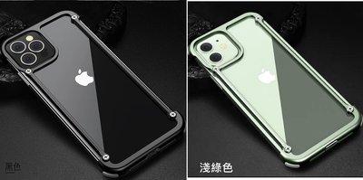 KINGCASE (現貨) iPhone12 /12 Pro 6.1吋 金屬鋁合金邊框 手機套保護殼邊框殼