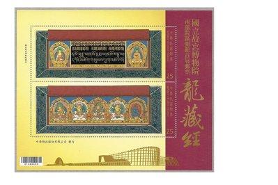 國立故宮博物院南部院區開館首展郵票 小全張(龍藏經小全張) VF