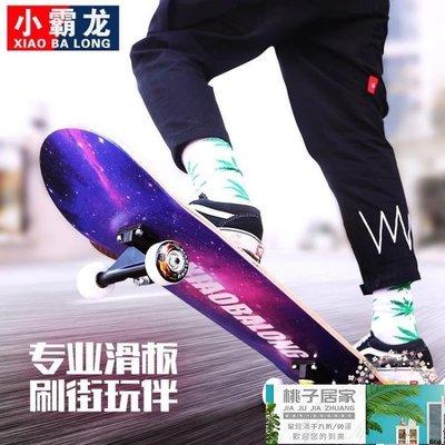 小霸龍四輪滑板青少年成人兒童初學者公路滑板車 XW【桃子居家】