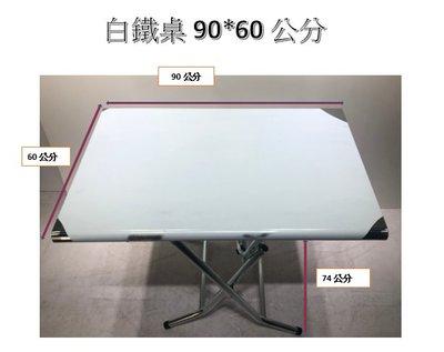 全新 不鏽鋼 折合桌 折疊桌  白鐵桌 90*60公分
