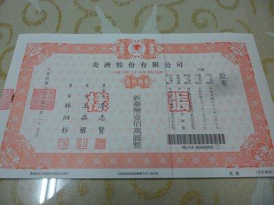 紅色小館~樣張~炎洲股份有限公司~新台幣壹佰萬圓整