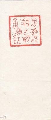 【麋研齋】藏王北岳篆刻歷代閒章拓印作品W017