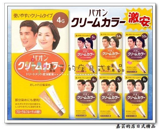 嘉芸的店 日本染髮劑 日本寶王 PAON 寶王 日本早染 護髮式染髮霜 (共6色) 可刷卡 可超取