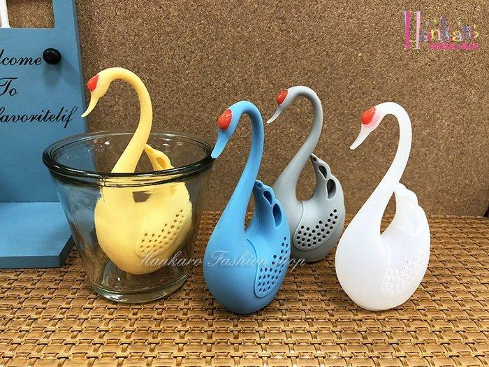☆[Hankaro]☆ 創意趣味矽膠天鵝造型沖茶器