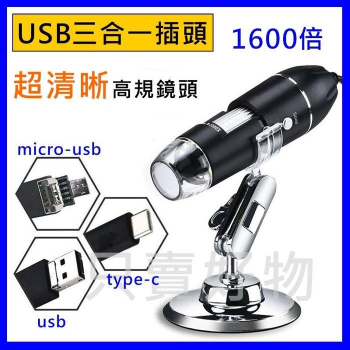 只賣好物【當天出貨】電腦 手機兩用 1600倍 USB三合一接頭 USB顯微鏡 電子顯微鏡 電子放大鏡 鑑定放大鏡