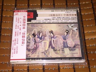 中唱 1987年 瑞鶴仙影 中國彈撥樂 直輸入日本銷售版 罕見版本 CD