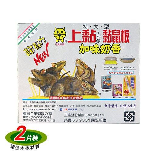 【特大型加味奶香黏鼠板】尚介粘 無毒 抓鼠板 抓鼠器 黏老鼠 捕鼠器 抓老鼠利器 環保 台灣製造