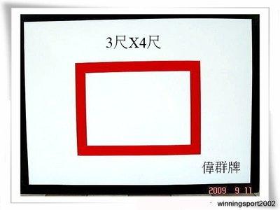 《偉群牌》F.R.P 3尺x4尺A級籃球板㊣台灣製◎歡迎比較◎【貨運運費採到付/歡迎安排來店自取】-2