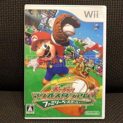 滿千免運 近無刮 Wii 超級瑪利歐棒球場 家庭棒球 瑪利歐棒球場 超級瑪利歐兄弟 瑪莉歐 馬力歐 105 W545