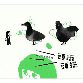 合友唱片 面交 自取 林生祥 / 林生祥童謠專輯 頭擺頭擺 (2CD)