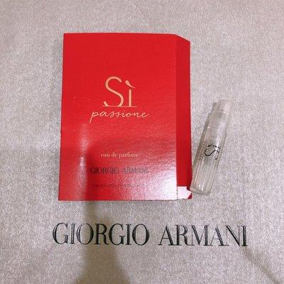 Giorgio Armani Si Passione 女性淡香精 針管香水 精巧版 1.2ml 全新品 保存期限 2021/09