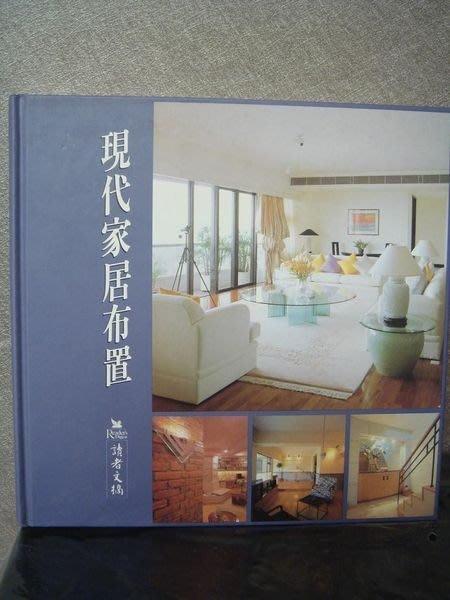 全新家居布置精裝書,【現代家居佈置】,低價起標無底價!本商品免運費!