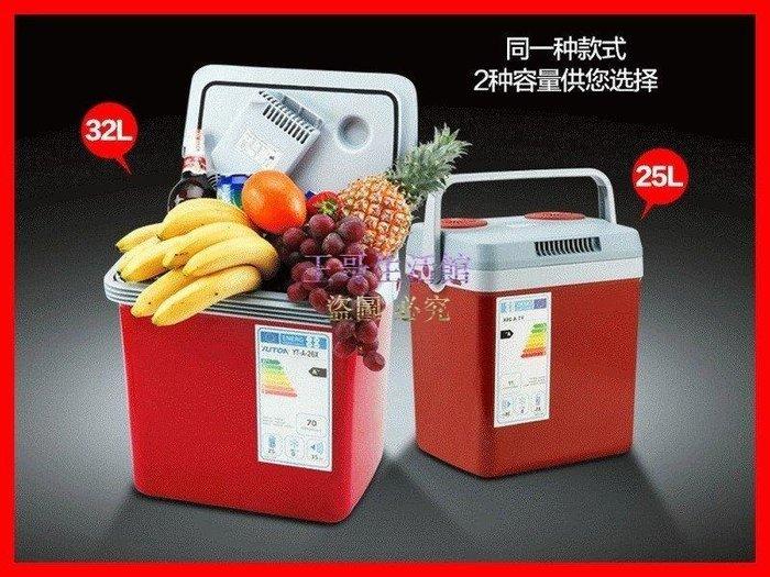【凱迪豬廠家直銷】出口日本25L~32L車用冰箱/車載冰箱 夏天是冰箱冬天是保溫箱
