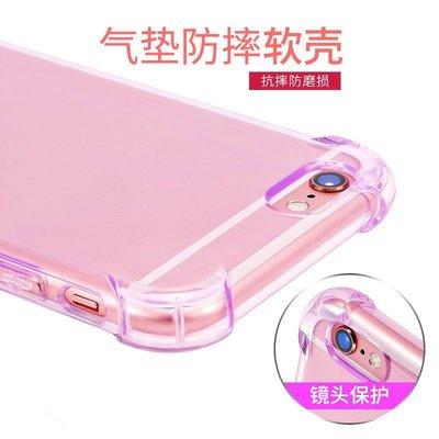 iPhone 6 7 6s i6 i7 plus 防摔 氣墊 空壓 氣壓 掛繩 殼 保護套 手機套 手機殼